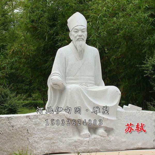 苏轼雕塑 苏轼雕像 苏轼石雕像 中国古代诗人雕塑苏轼石像 苏轼雕塑