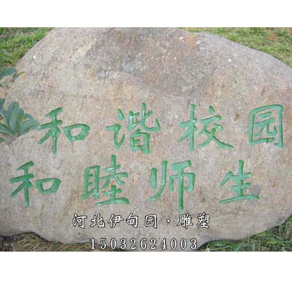 和谐校园 和睦师生文化石-004