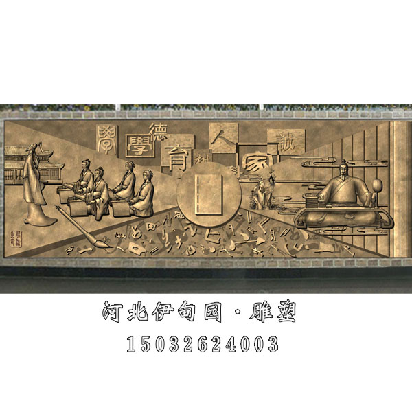 文化浮雕墙-校园浮雕设计001