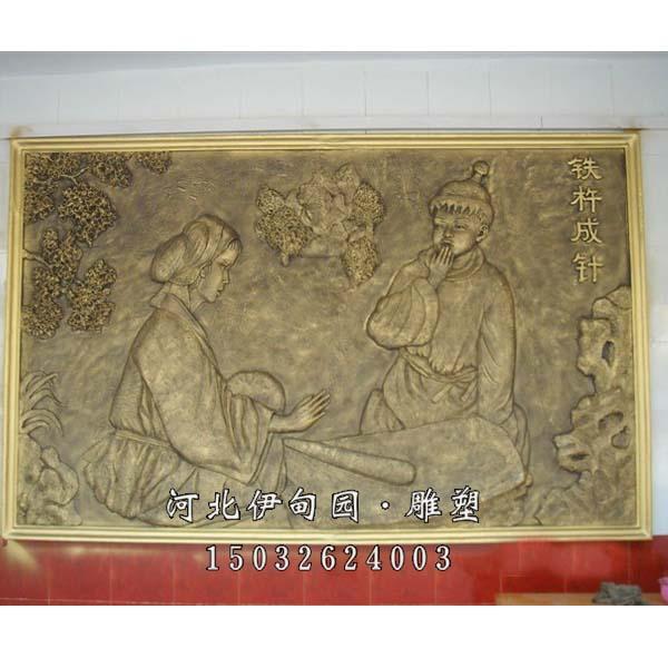 铸铜浮雕 铁杵成针浮雕 校园浮雕设计 校园文化浮雕 中国历史典故雕塑