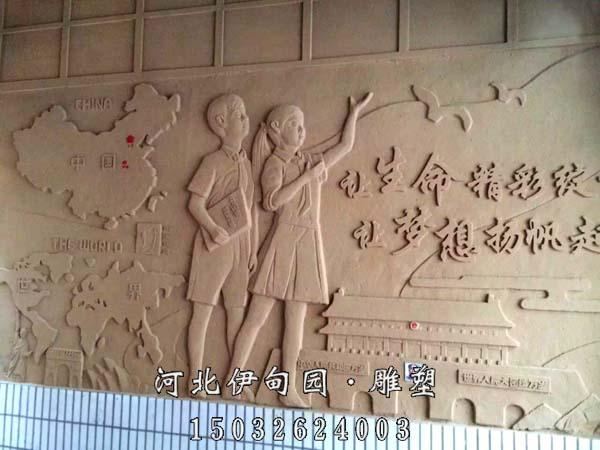 小学校园浮雕设计 小学校园浮雕素材 小学生浮雕图片 小学学校浮雕