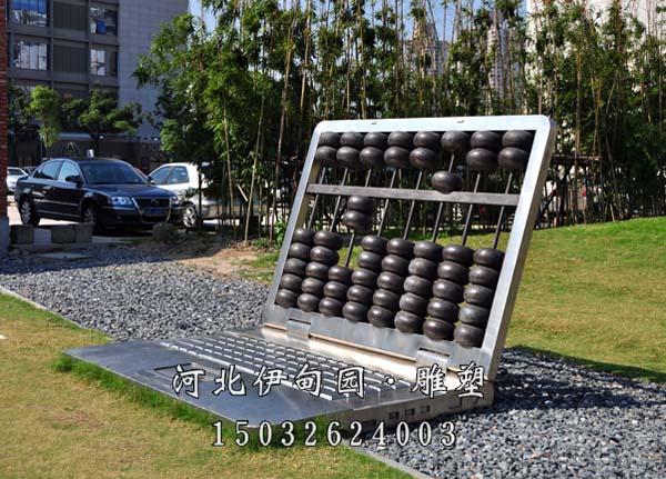 校园雕塑小品 计算机与算盘雕塑图片 算盘与计算机雕塑设计