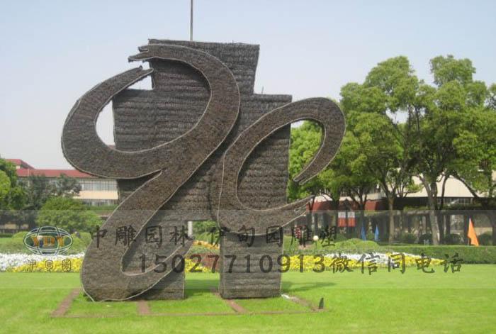 校园文化主题雕塑,文化墙浮雕,名人雕塑,校史馆,校园走廊文化,楼梯道